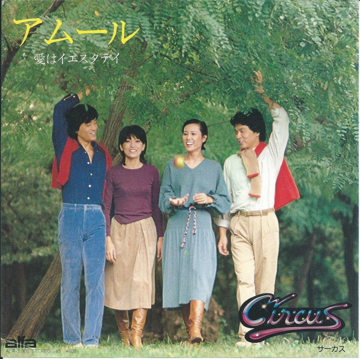 サーカス CIRCUS / アムール / 愛はイエスタディ (前田憲男) (7