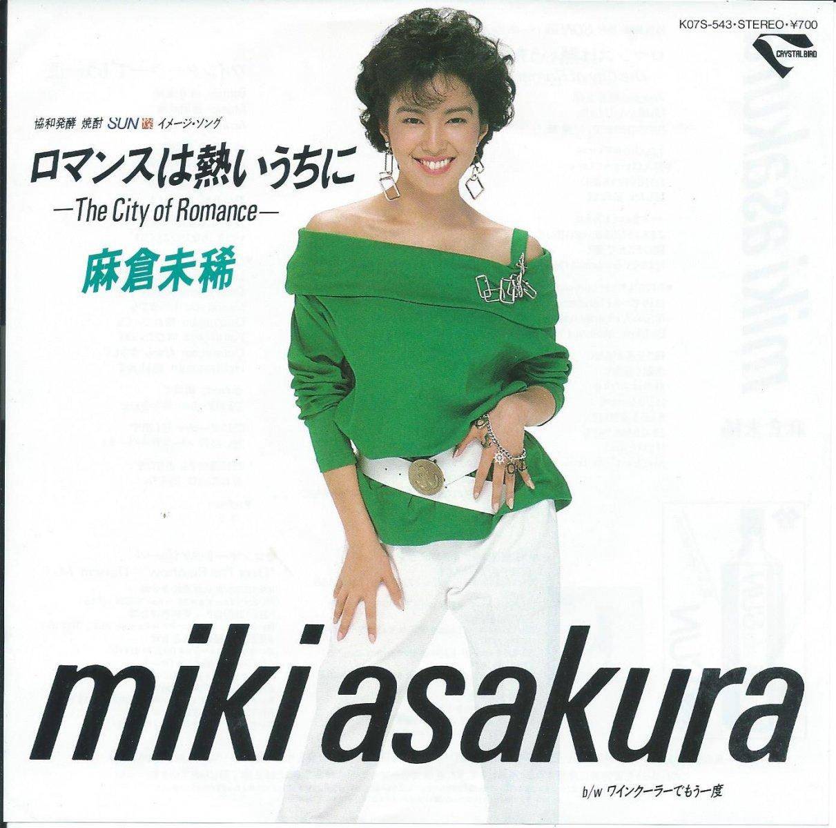 麻倉未稀 MIKI ASAKURA / ロマンスは熱いうちに -THE CITY OF ROMANCE- (7