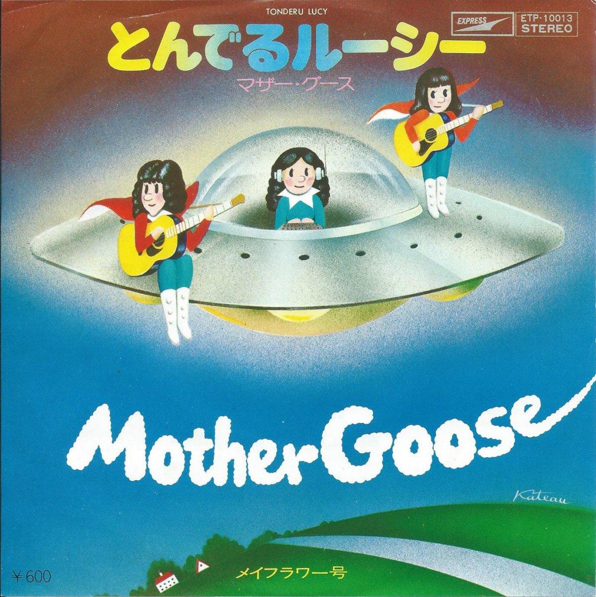 マザー・グース MOTHER GOOSE / とんでるルーシー TONDERU LUCY / メイフラワー号 (7