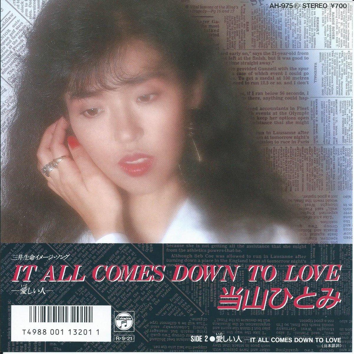 当山ひとみ HITOMI TOHYAMA (ペニー / PENNY) / IT ALL COMES DOWN TO LOVE 〜愛しい人〜 (7