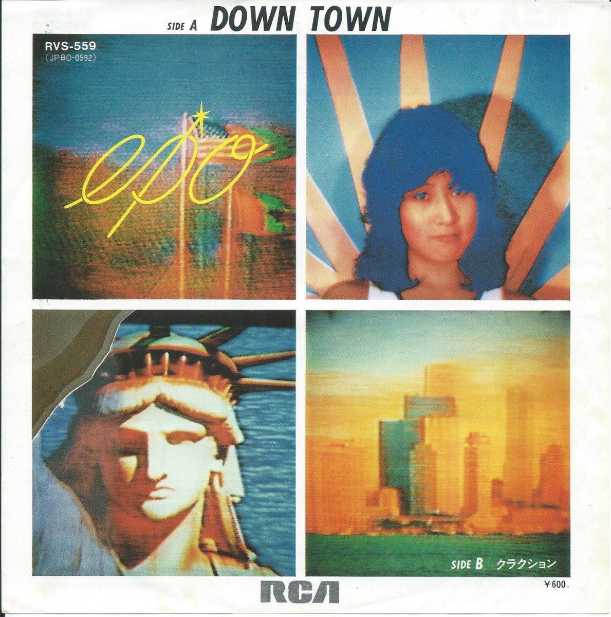 エポ EPO / ダウン・タウン DOWN TOWN / クラクション (7