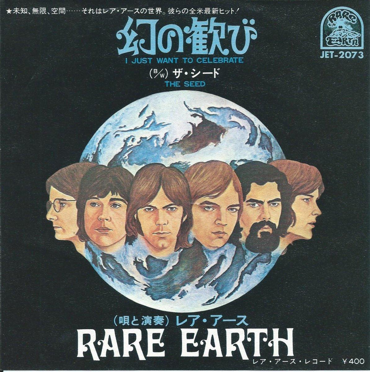 レア・アース RARE EARTH / 幻の歓び I JUST WANT TO CELEBRATE / ザ・シード THE SEED (7
