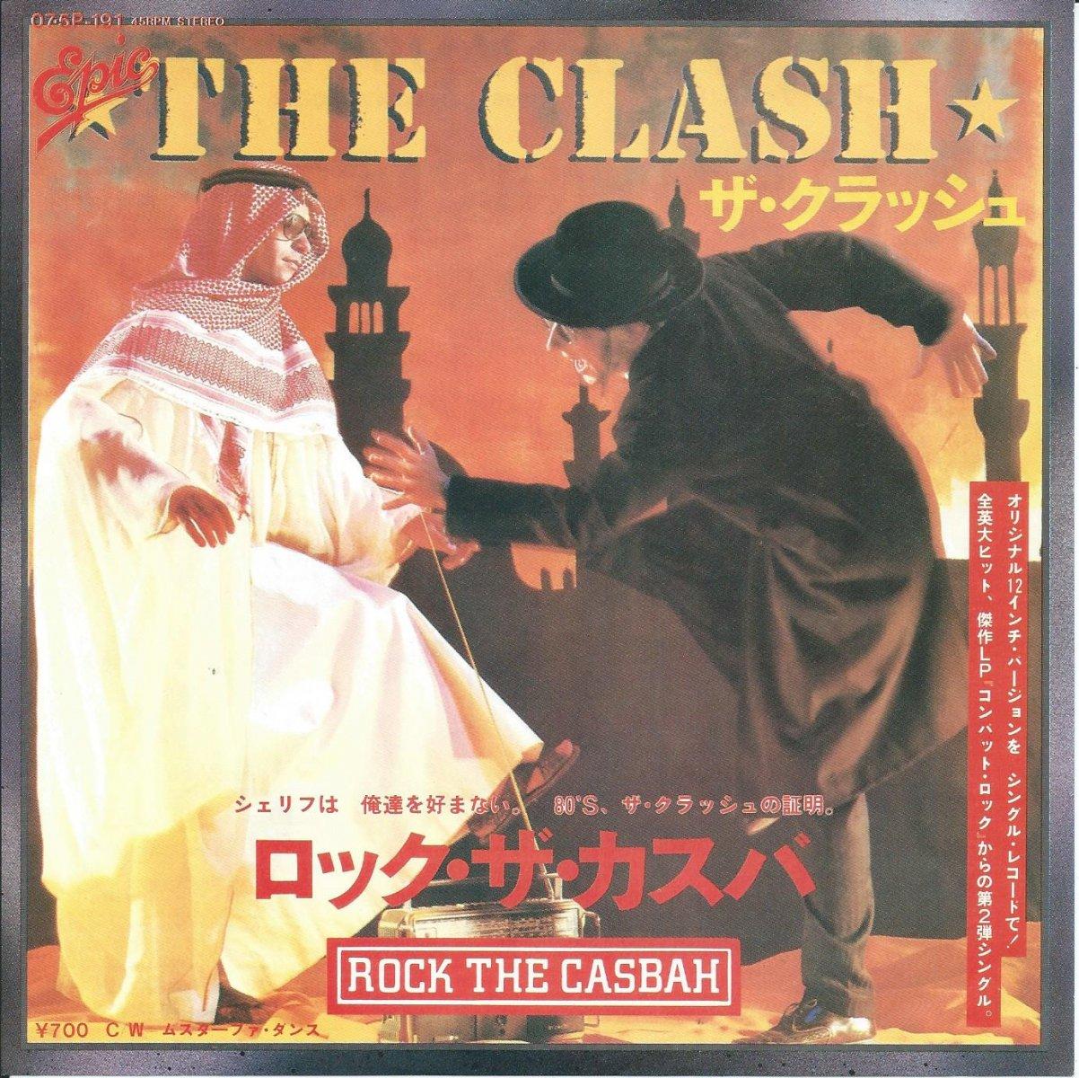 ザ・クラッシュ THE CLASH / ロック・ザ・カスバ ROCK THE CASBAH / ムスターファ・ダンス MUSTAPHA DANCE (7