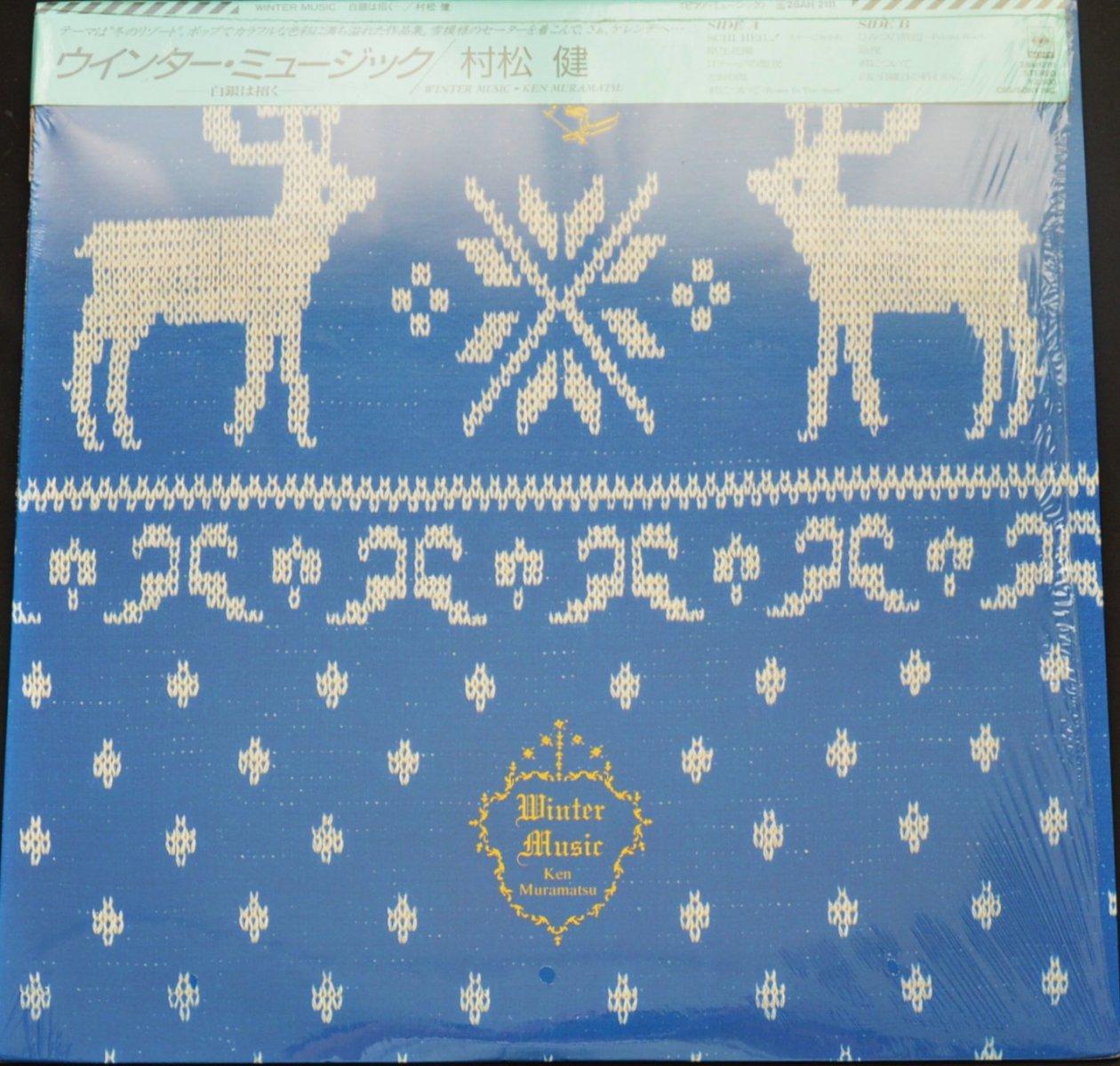 村松健 KEN MURAMATSU / ウインター・ミュージック WINTER MUSIC -白銀は招く- (LP)