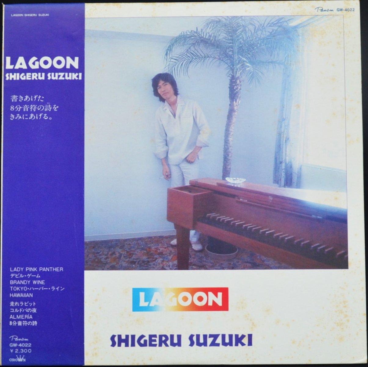 鈴木茂 SHIGERU SUZUKI / ラグーン LAGOON (LP)