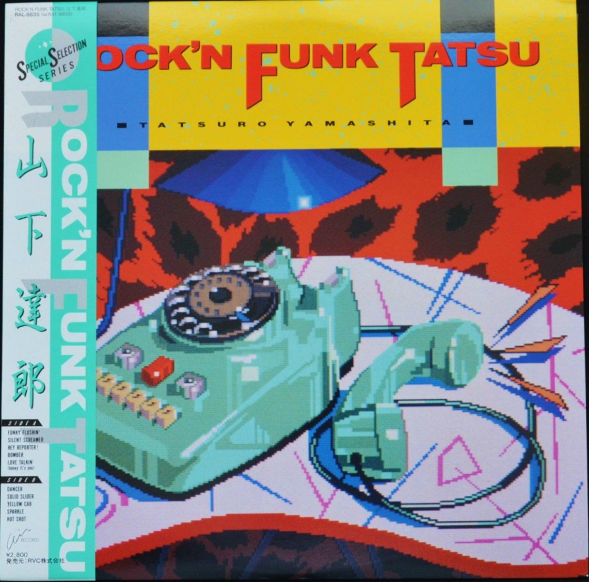 山下達郎 TATSURO YAMASHITA / ROCK'N FUNK TATSU (LP)