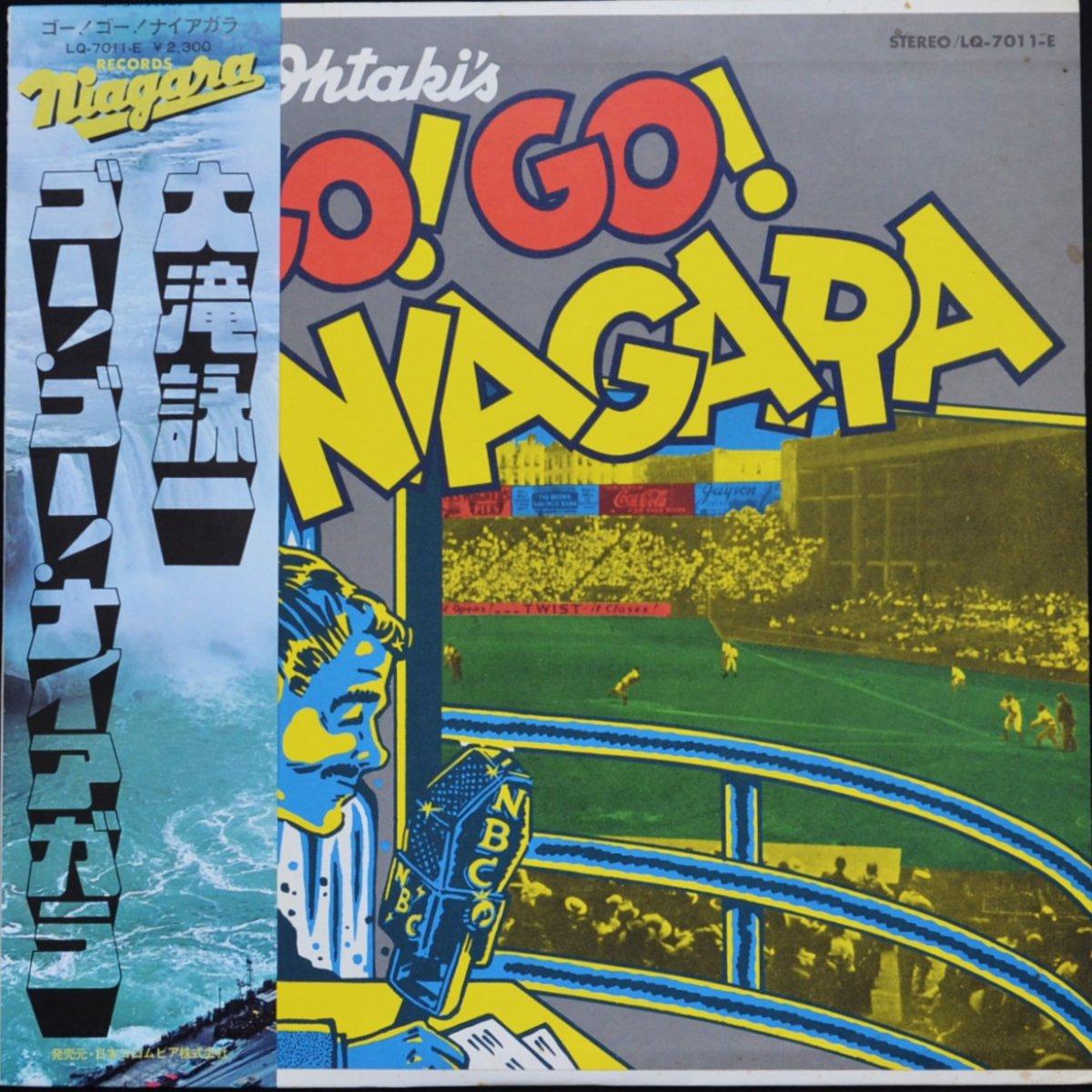 大滝詠一 EIICHI OHTAKI / ゴー!ゴー!ナイアガラ GO! GO! NIAGARA (LP)