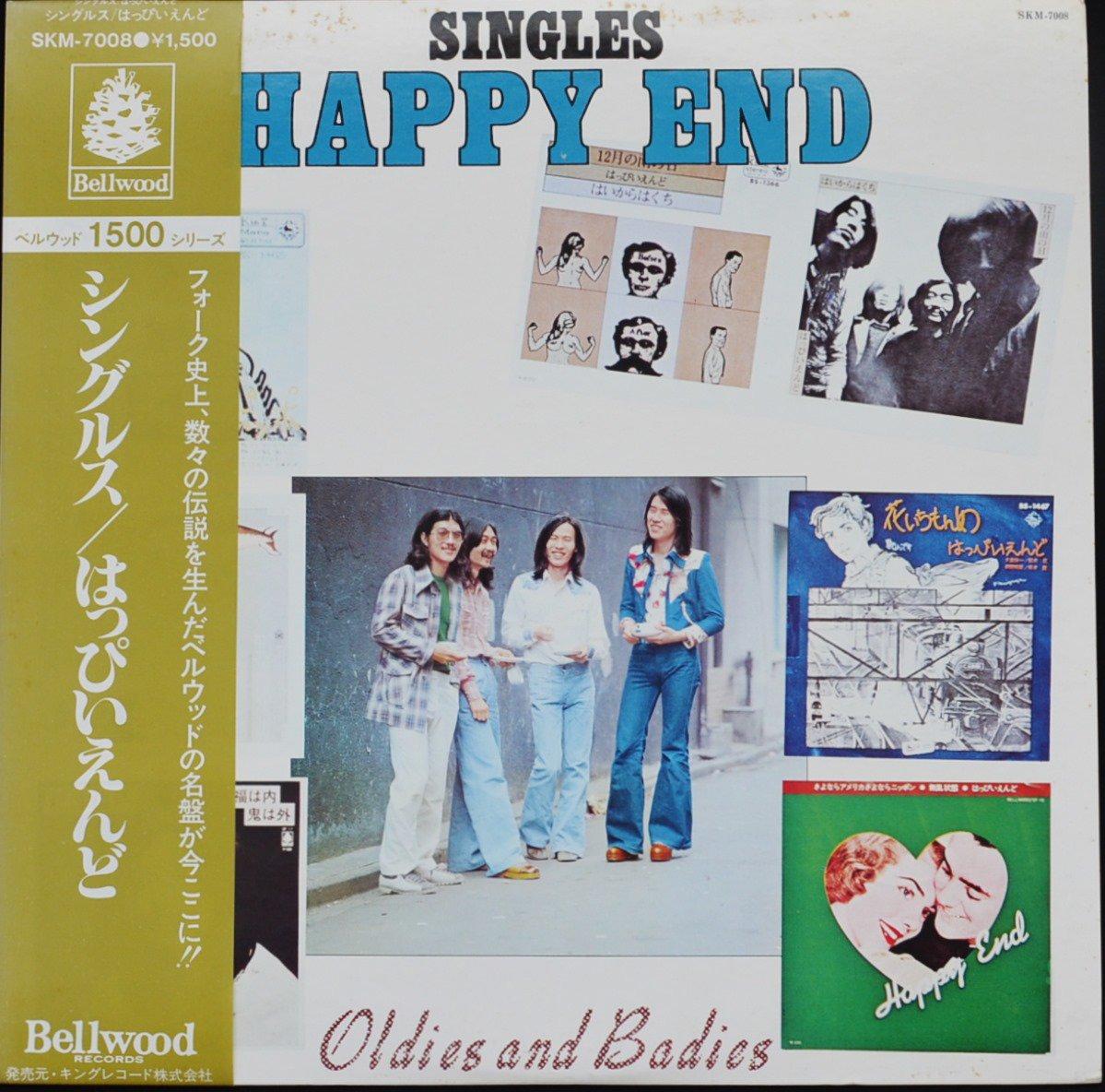 はっぴいえんど HAPPY END / シングルス SINGLES (LP)