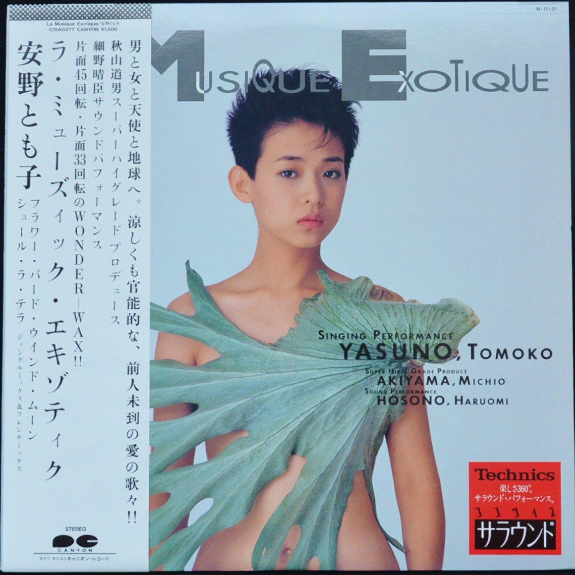 安野とも子 TOMOKO YASUNO / ラ・ミューズィック・エキゾティク LA MUSIQUE EXOTIQUE (12