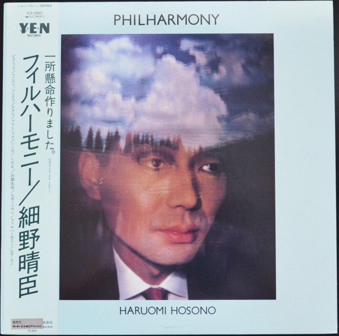 細野晴臣 HARUOMI HOSONO / フィル・ハーモニー PHILHARMONY (LP)