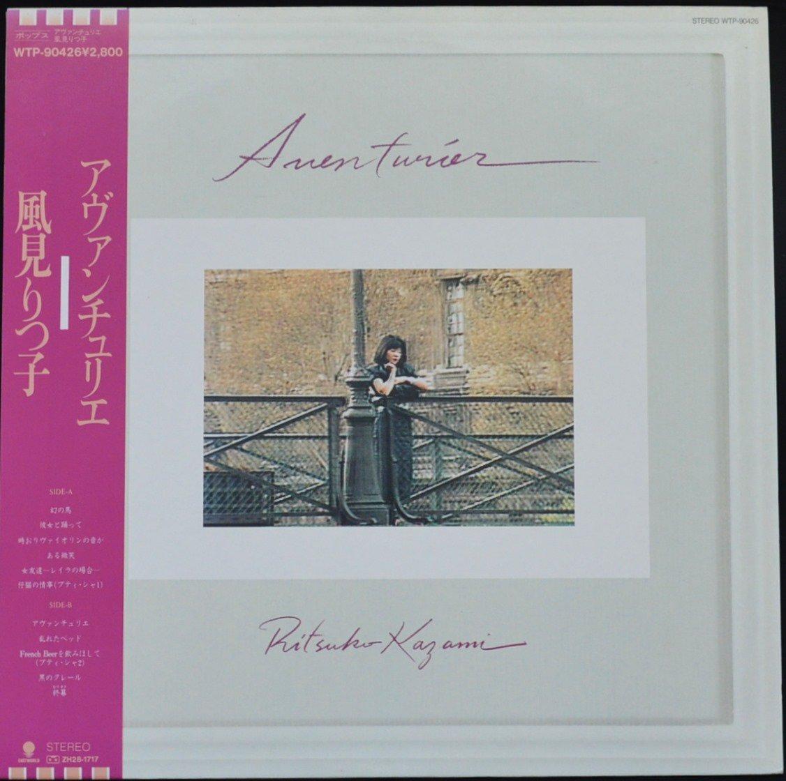 風見りつ子 RITSUKO KAZAMI / アヴァンチュリエ AVENTURIER (LP)