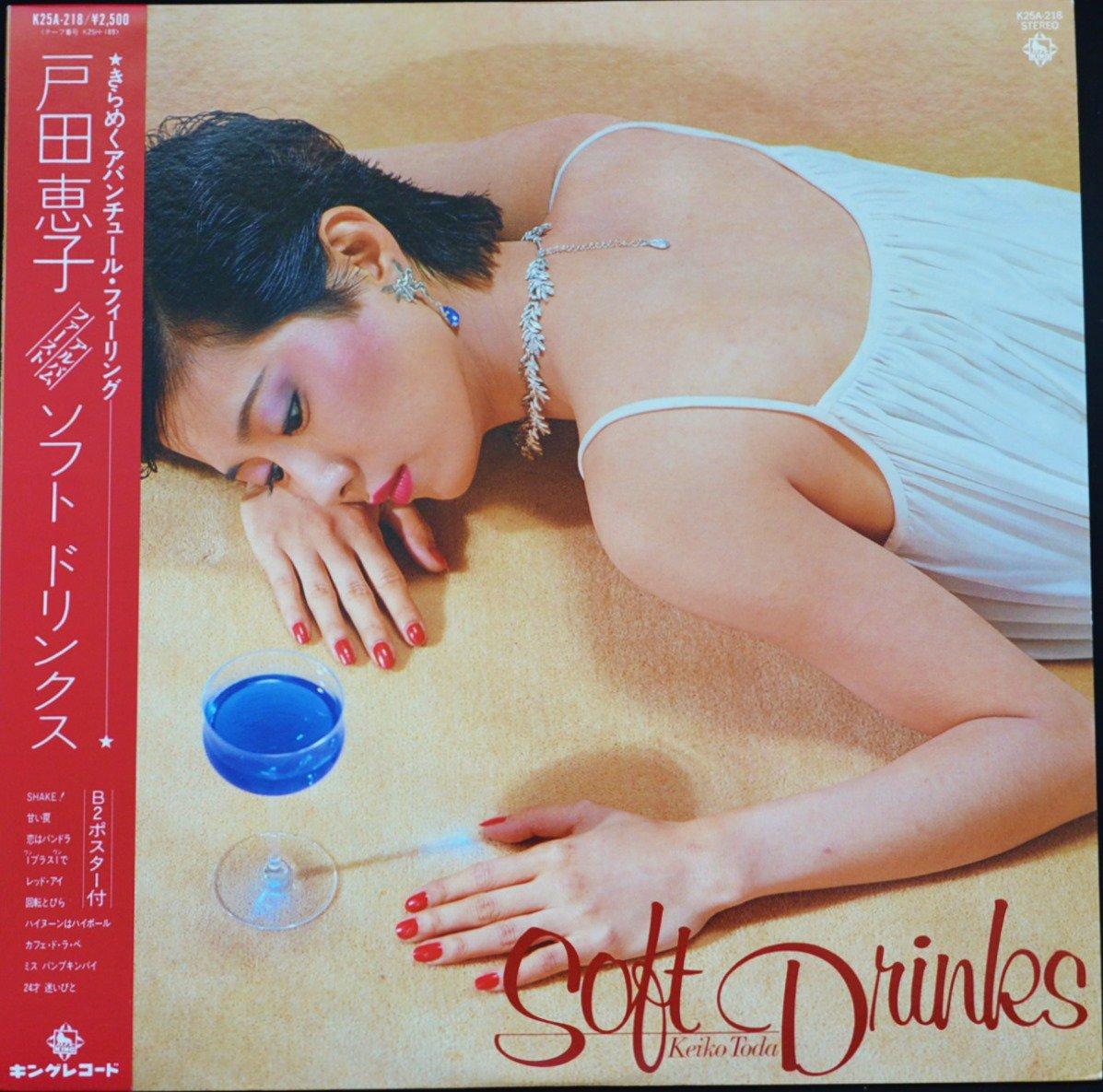 戸田恵子 KEIKO TODA / ソフト ドリンクス SOFT DRINKS (LP)
