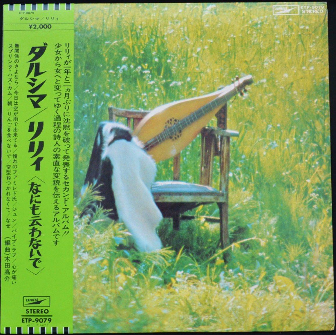りりィ LILY / ダルシマ (なにも伝わないで) DULCIMER - NOTHING BY MOUTH (LP)