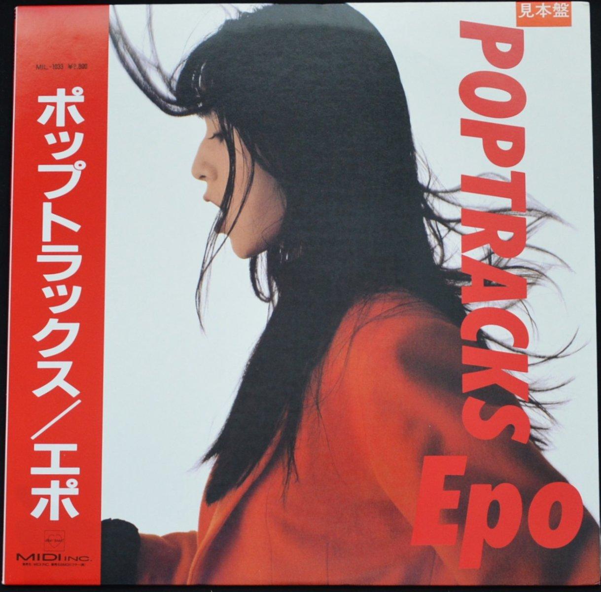 エポ EPO / ポップトラックス POPTRACKS (LP)