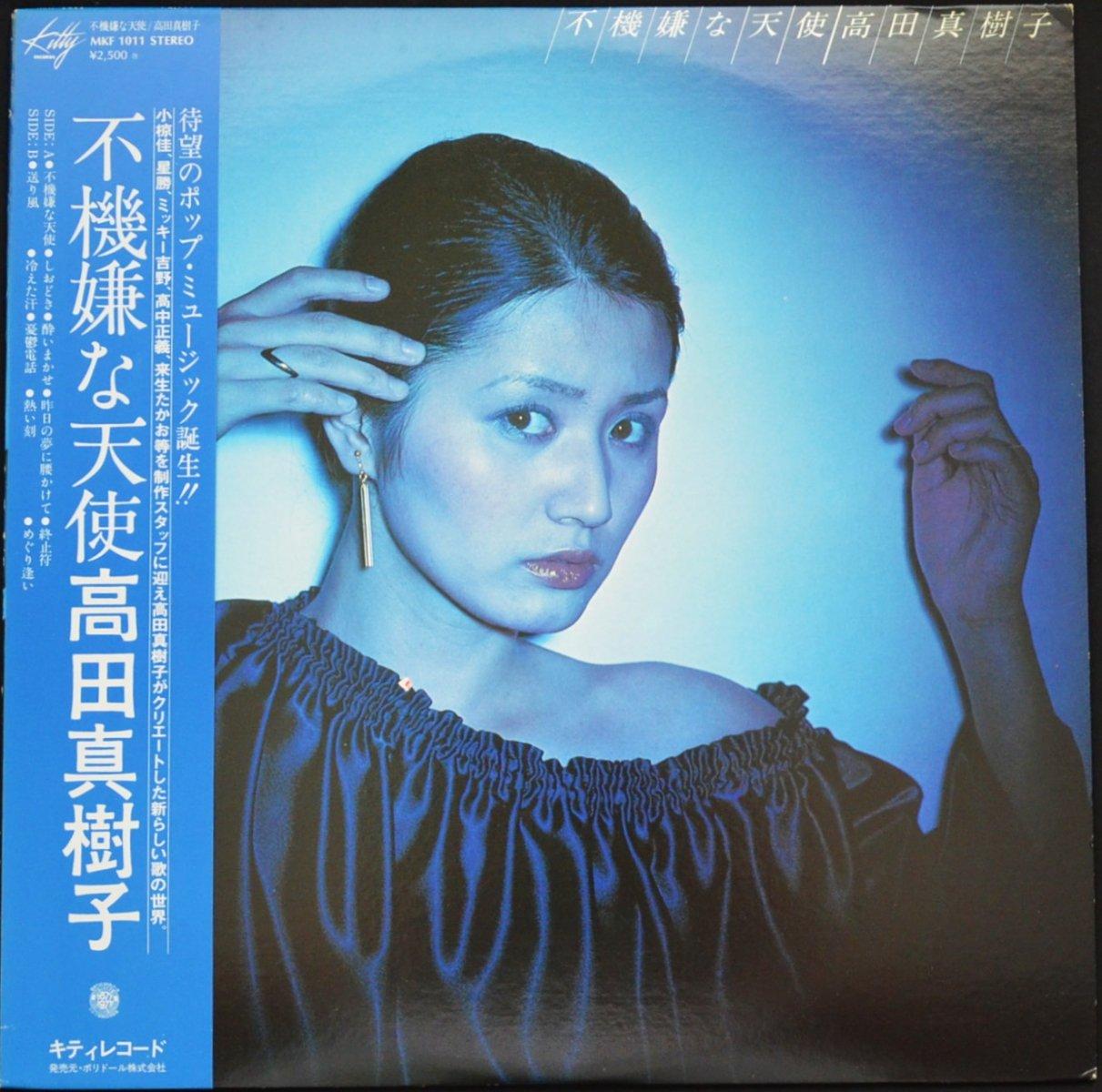 高田真樹子 MAKIKO TAKADA / 不機嫌な天使 (LP)