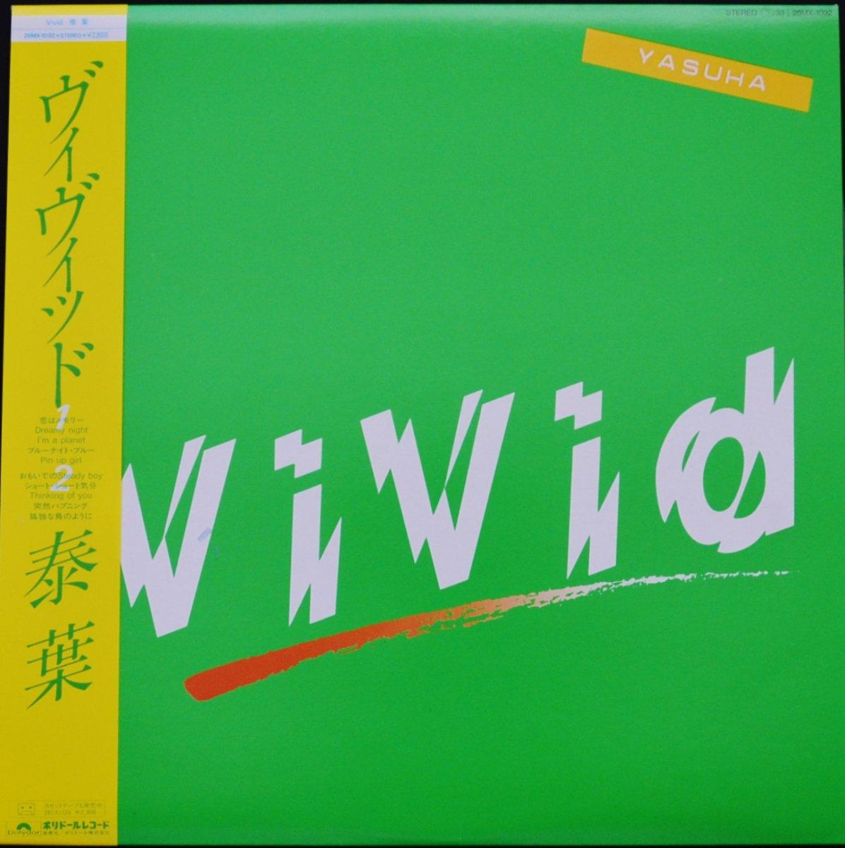 泰葉 YASUHA / ヴィヴィッド VIVID (LP)