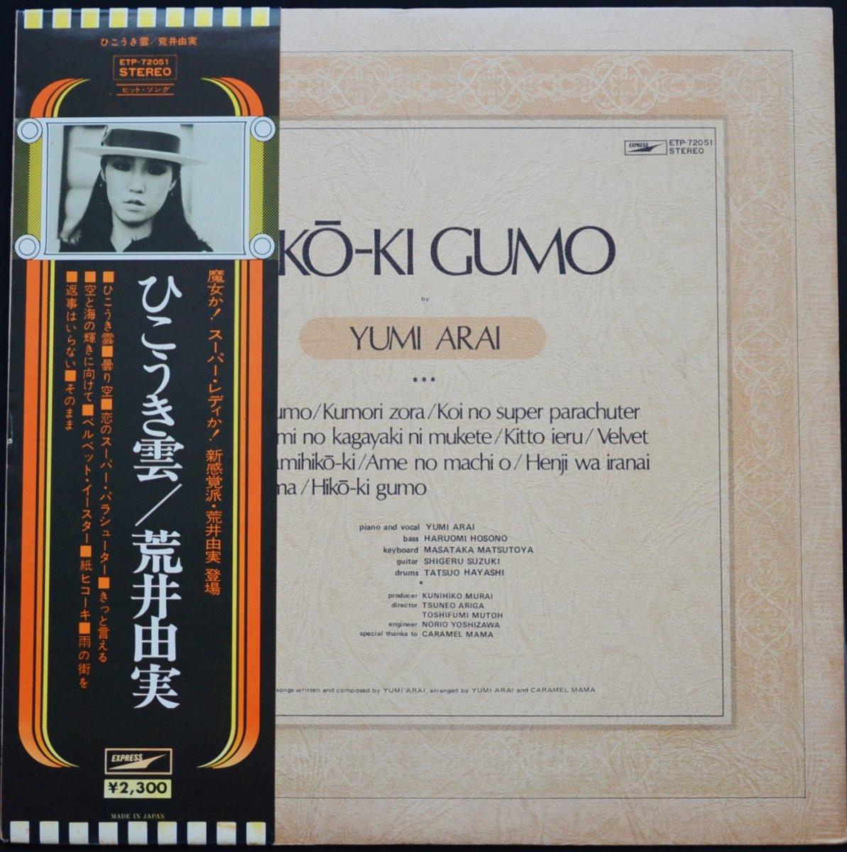 荒井由実 YUMI ARAI / ひこうき雲 HIKO-KI GUMO (LP)