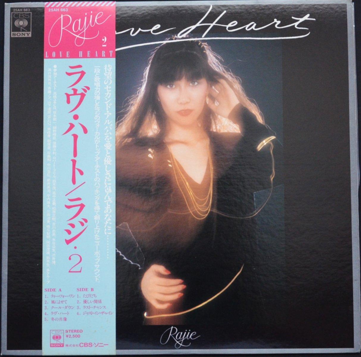 ラジ RAJIE / ラヴ・ハート LOVE HEART (LP)