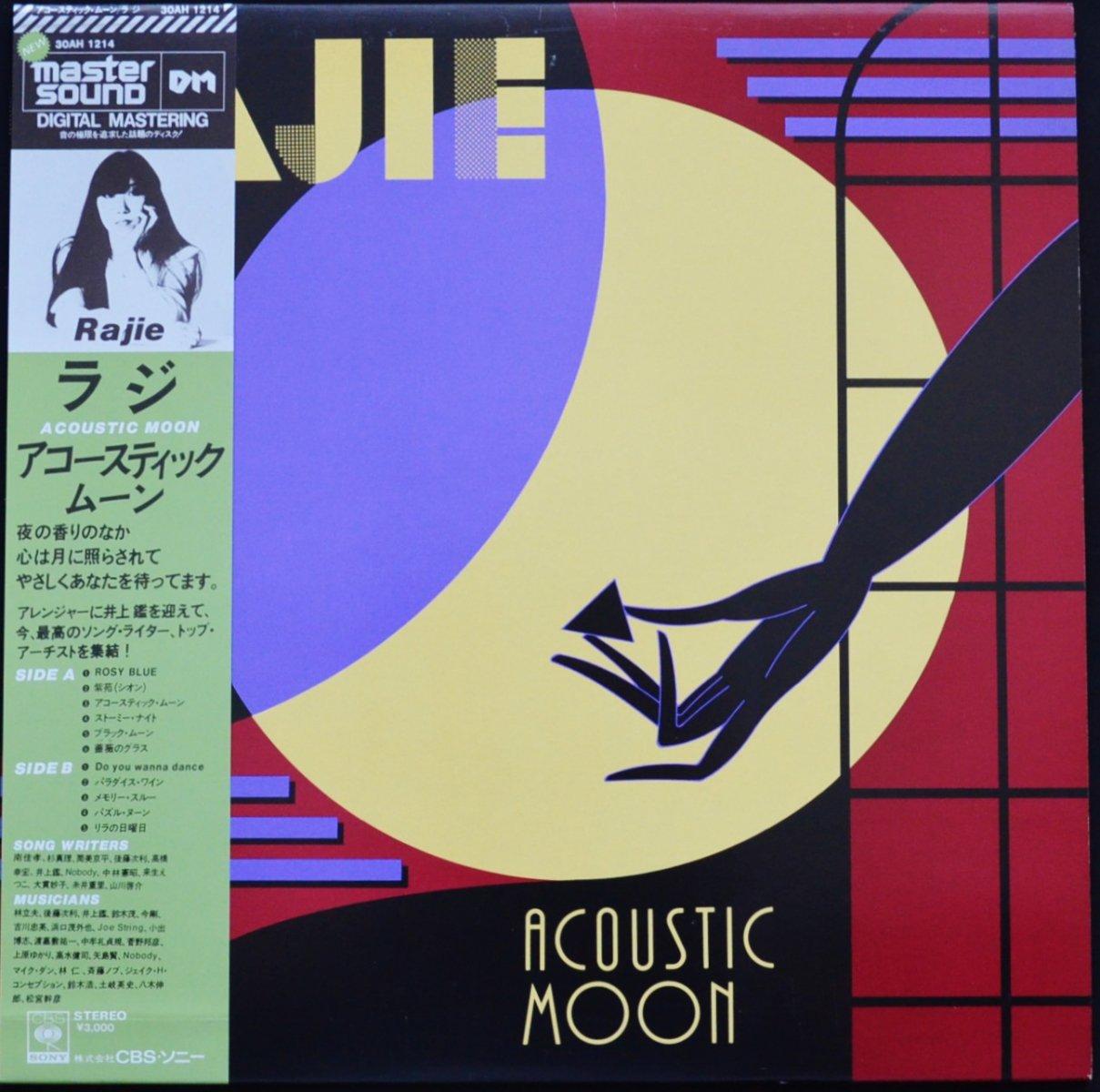 ラジ RAJIE / アコースティック・ムーン ACOUSTIC MOON (LP)
