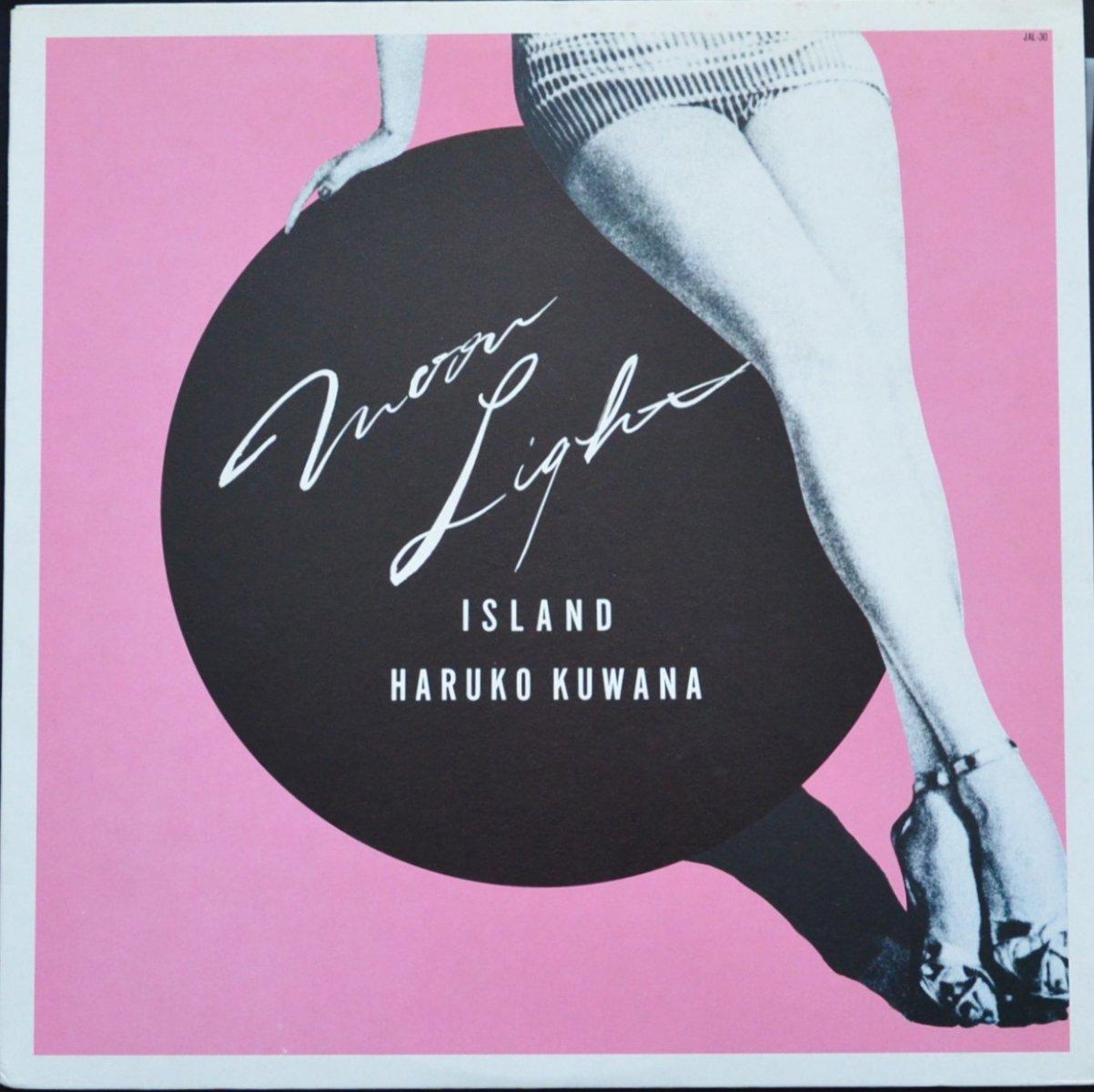 桑名晴子 HARUKO KUWANA / MOON LIGHT ISLAND (LP)