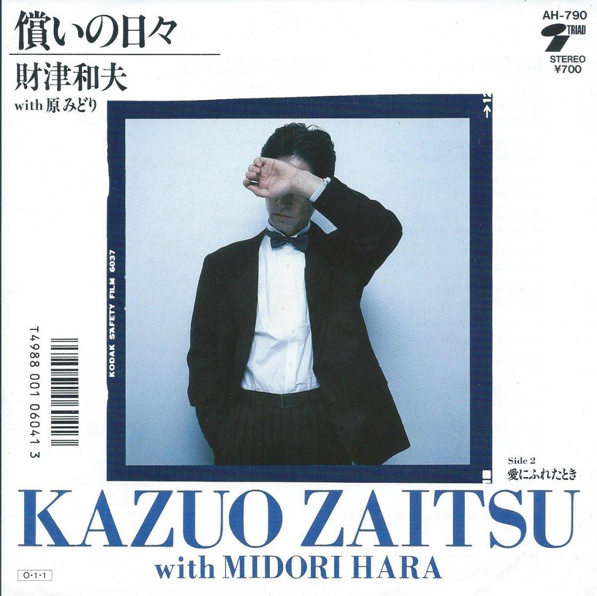 財津和夫 WITH 原みどり KAZUO ZAITSU WITH MIDORI HARA / 償いの日々 / 愛にふれたとき (7