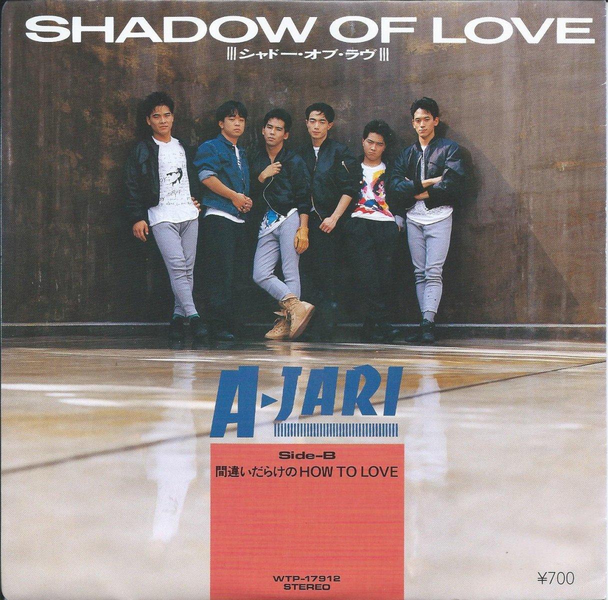 アジャリ A-JARI / シャドー・オブ・ラヴ SHADOW OF LOVE (林哲司) / 間違いだらけのHOW TO LOVE (7