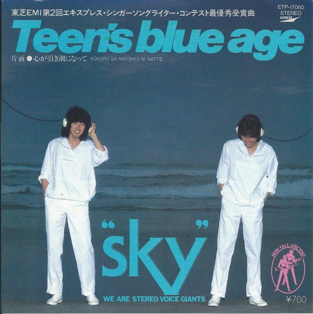 SKY (スカイ) / TEEN'S BLUE AGE / 心が引き潮になって (7