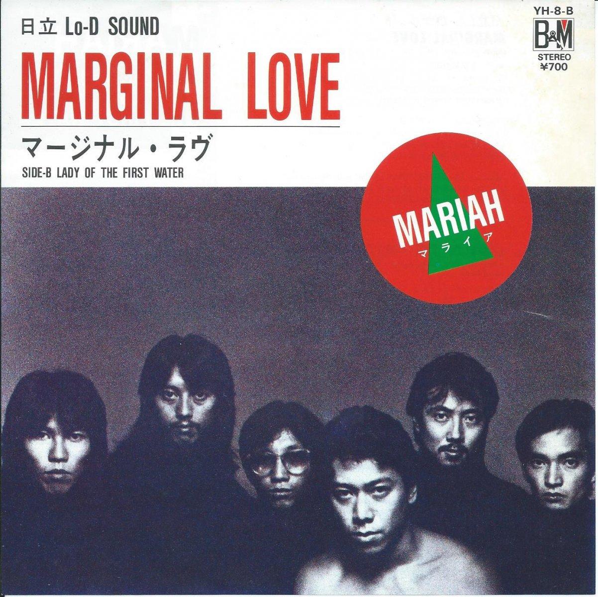 マライア (マライア・プロジェクト) MARIAH / マージナル・ラヴ MARGINAL LOVE (7
