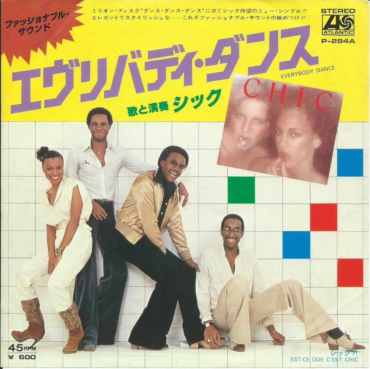 シック CHIC / エヴリバディ・ダンス EVERYBODY DANCE / シック?! (7