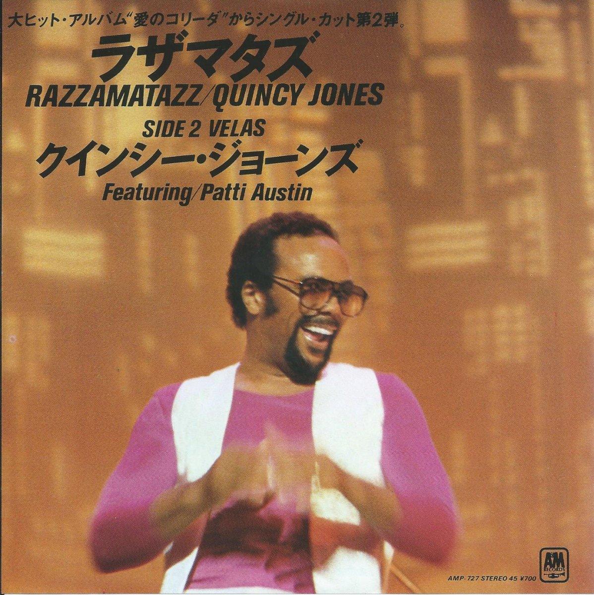 クインシー・ジョーンズ QUINCY JONES / ラザマタズ RAZZAMATAZZ (7