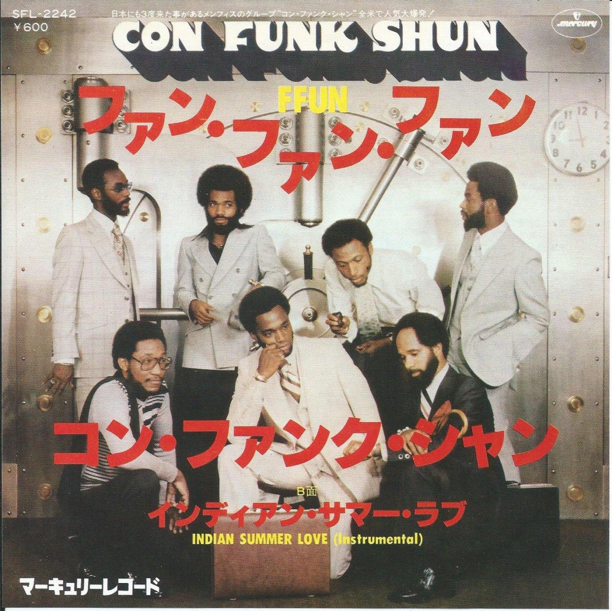 コン・ファンク・シャン CON FUNK SHUN / ファン・ファン・ファン FFUN (7