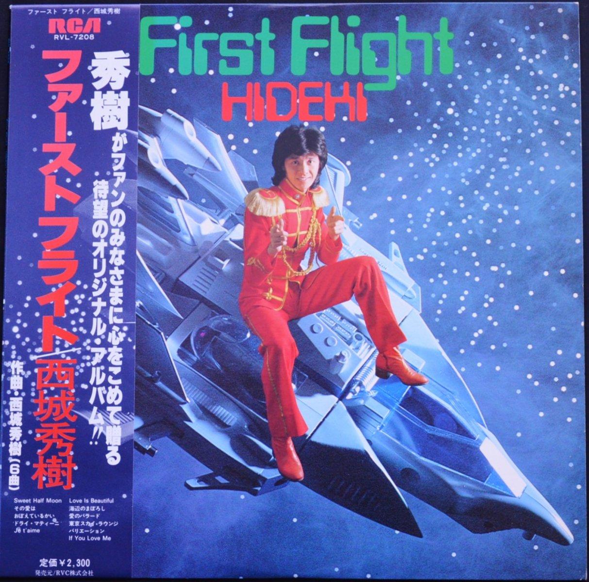 西城秀樹 HIDEKI SAIJO / ファーストフライト  FIRST FLIGHT (LP)