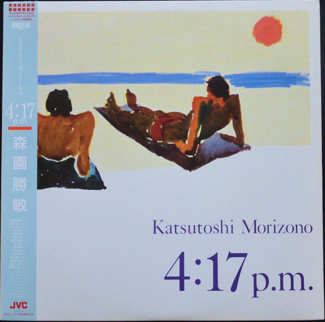 森園勝敏 KATSUTOSHI MORIZONO / 4:17 p.m. (LP)