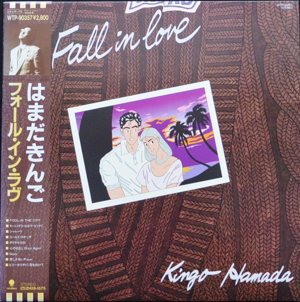 はまだきんご 浜田金吾 KINGO HAMADA / フォール・イン・ラヴ FALL IN LOVE (LP)