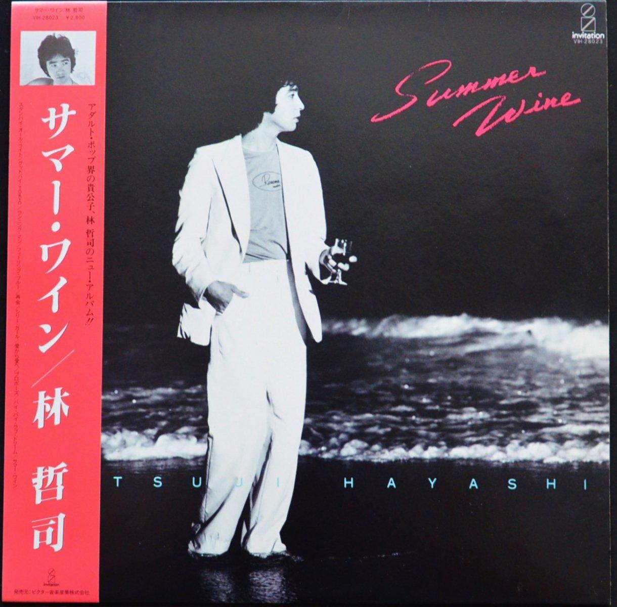 林哲司 TETSUJI HAYASHI / サマー・ワイン SUMMER WINE (LP)