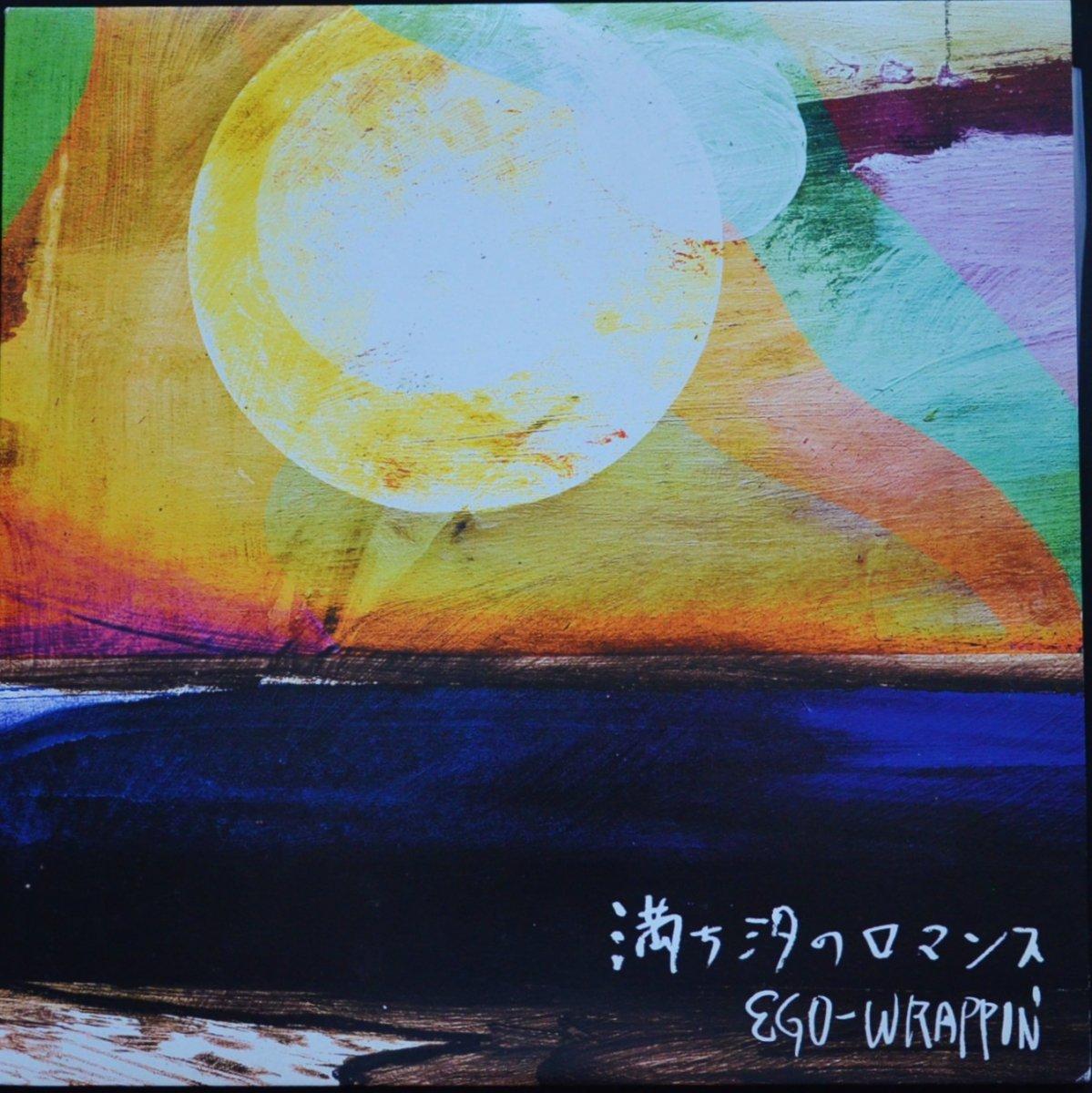 エゴ-ラッピン EGO-WRAPPIN' / 満ち汐のロマンス (2LP)
