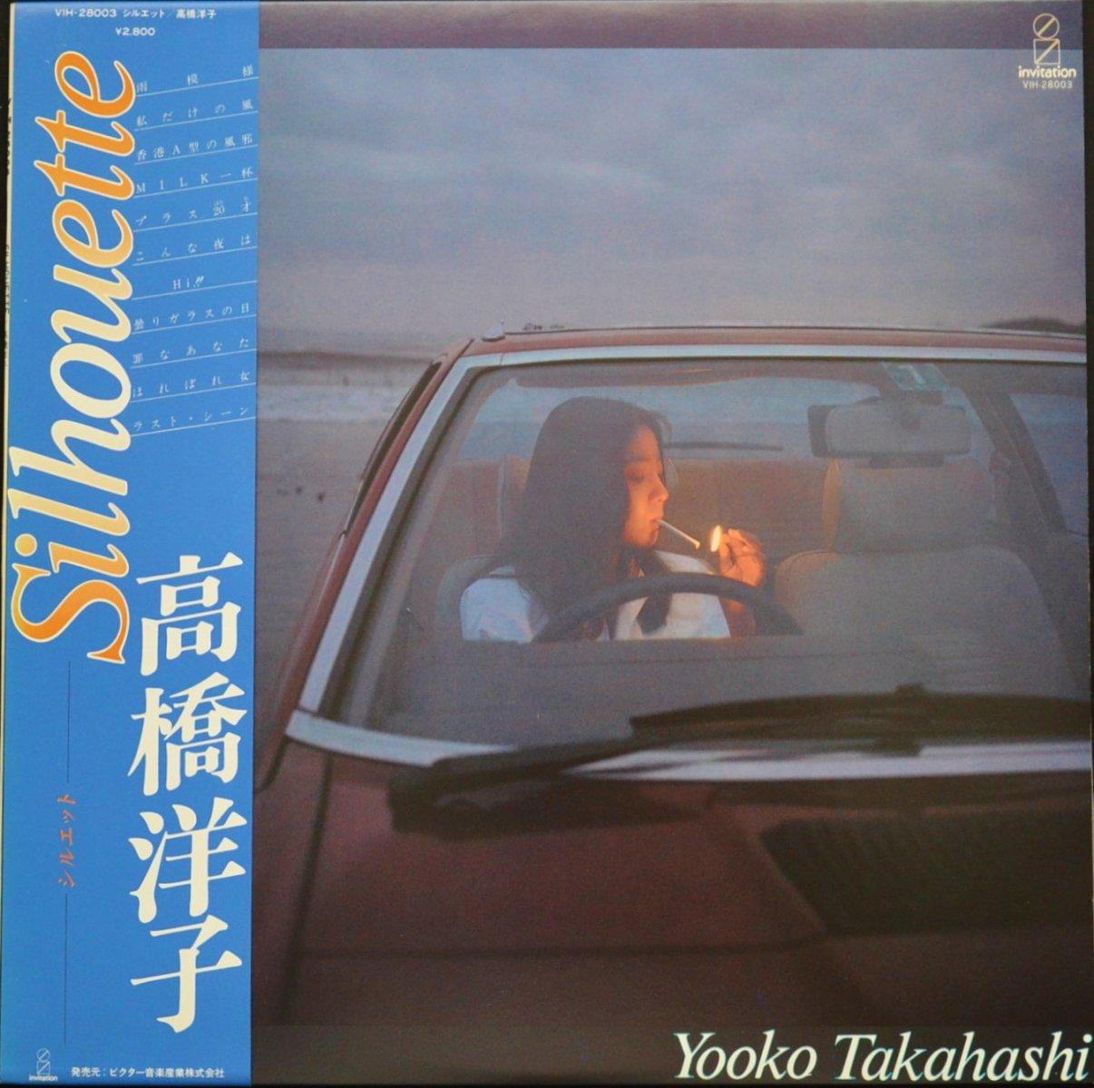 高橋洋子 YOKO TAKAHASHI / シルエット SILHOUETTE (LP)