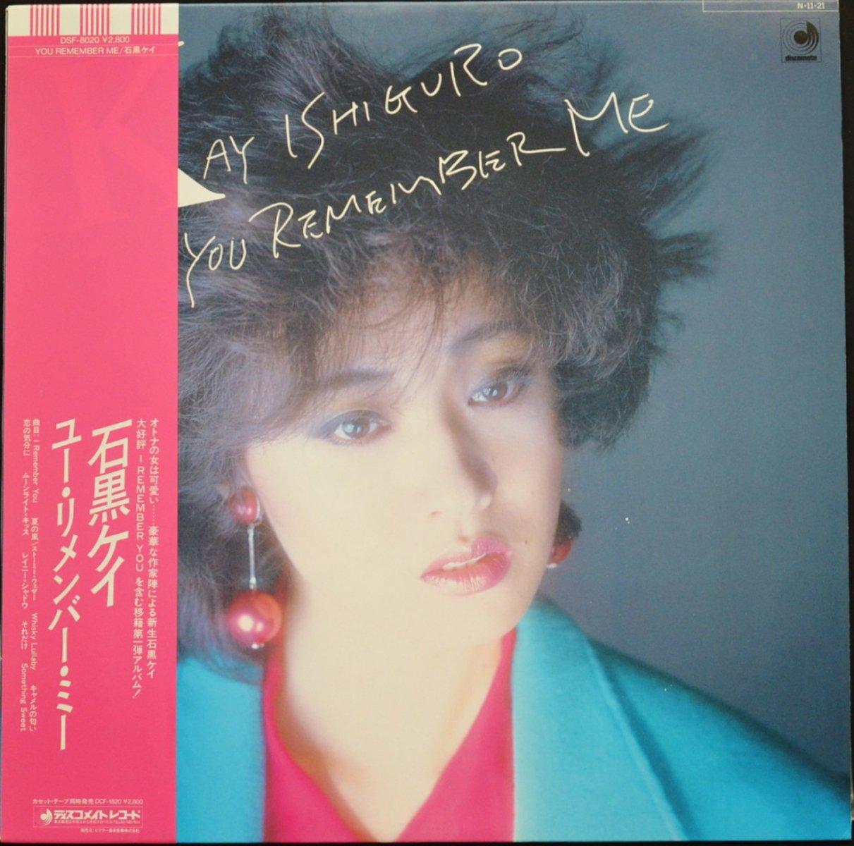 石黒ケイ KEI ISHIGURO / ユー・リメンバー・ミー YOU REMEMBER ME (LP)