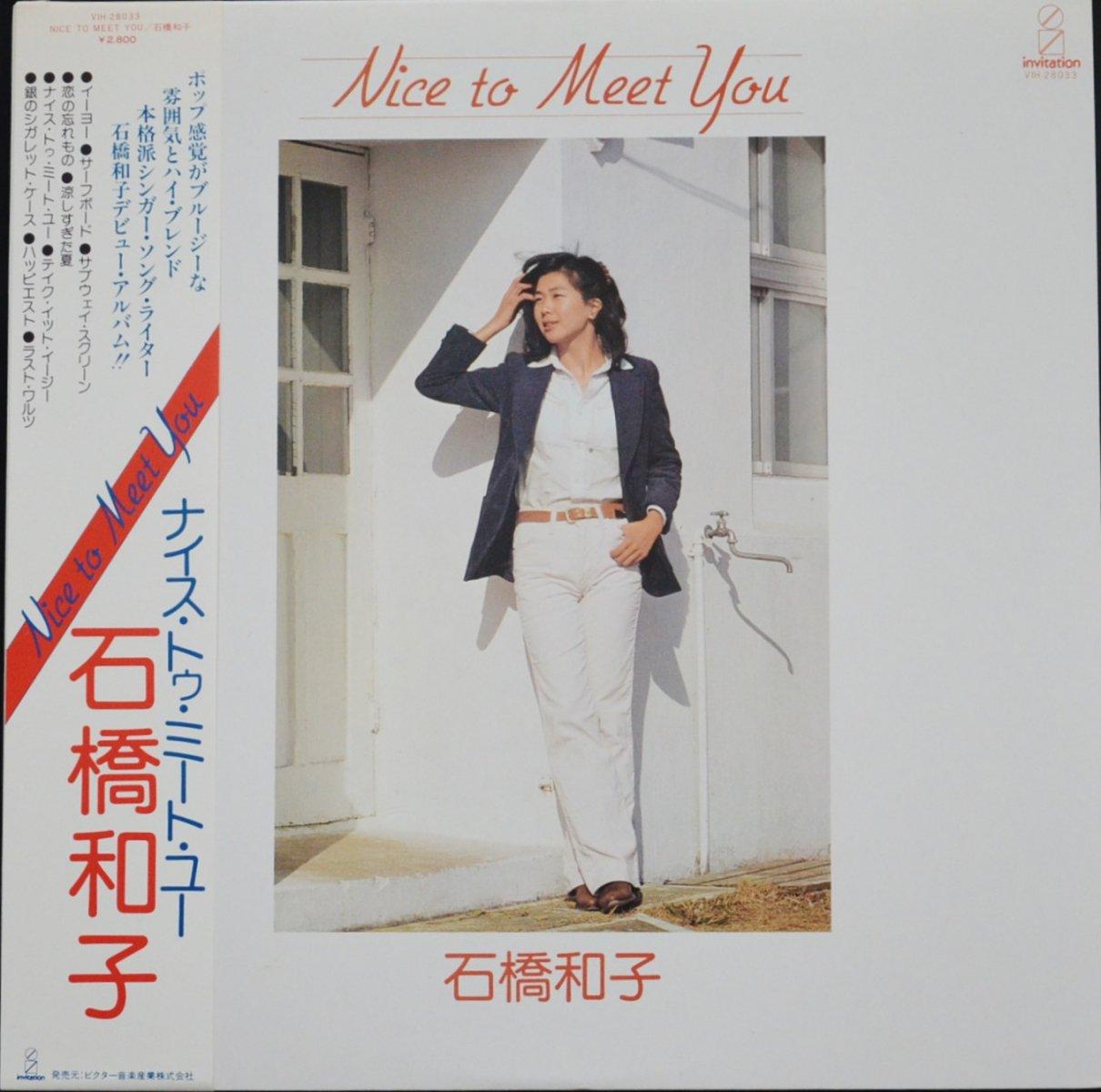 石橋和子 KAZUKO ISHIBASHI / ナイス・トゥ・ミート・ユー NICE TO MEET YOU (LP)