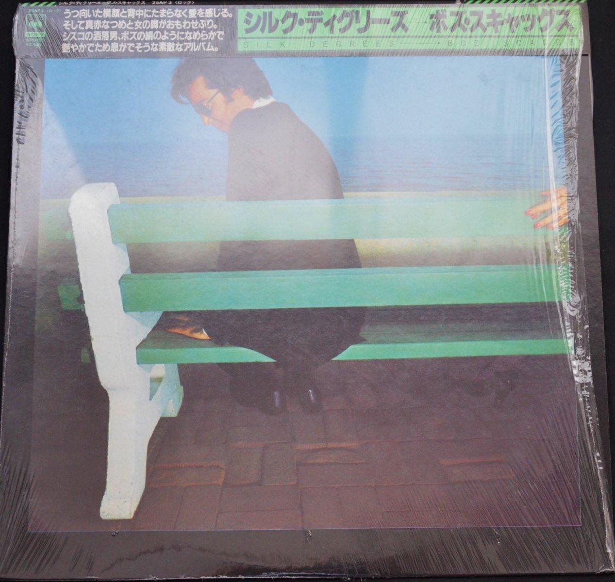 ボズ・スキャッグス BOZ SCAGGS / シルク・ディグリーズ SILK DEGREES (LP)