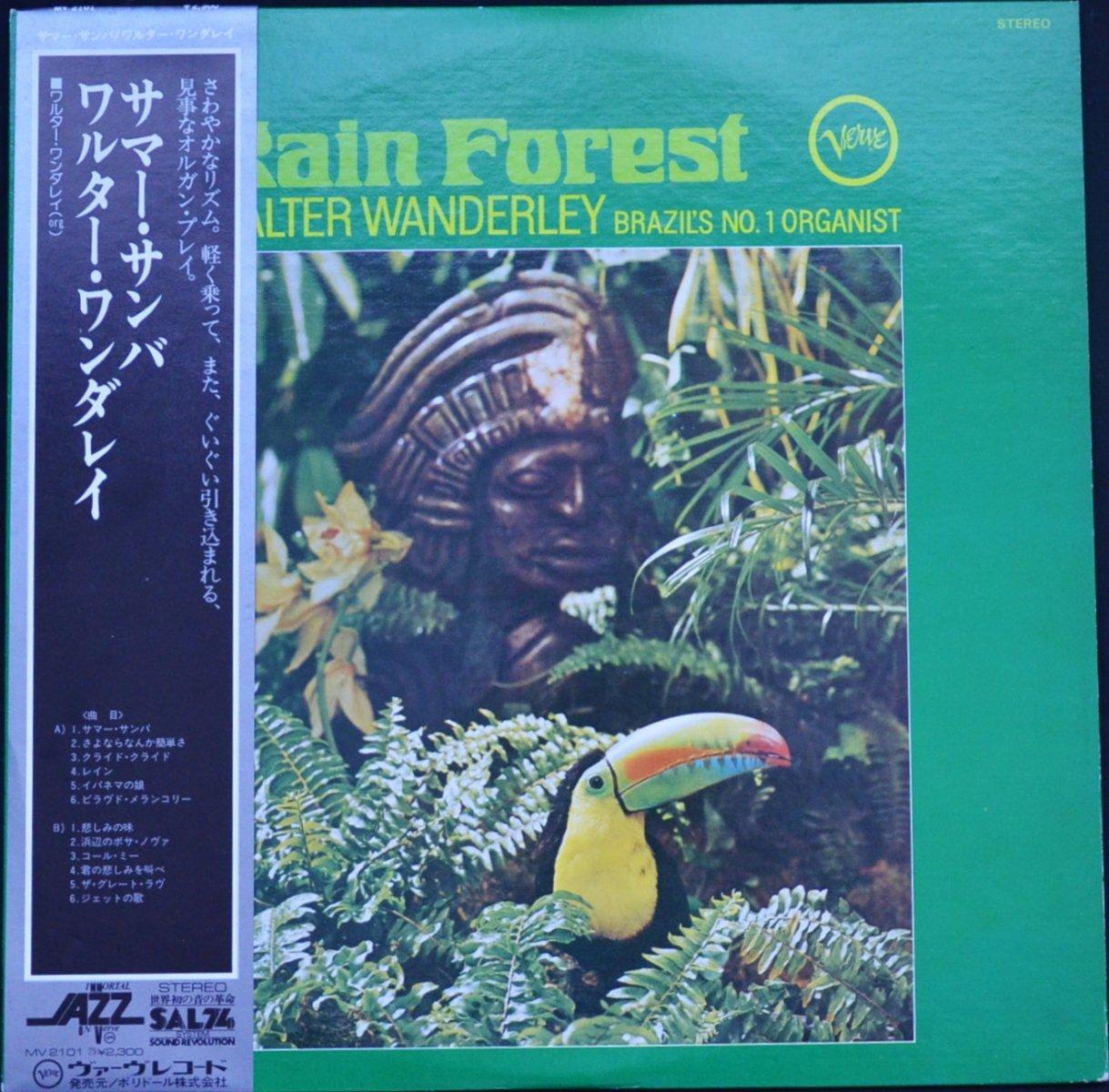 ワルター・ワンダレイ WALTER WANDERLEY / サマー・サンバ RAIN FOREST (LP)