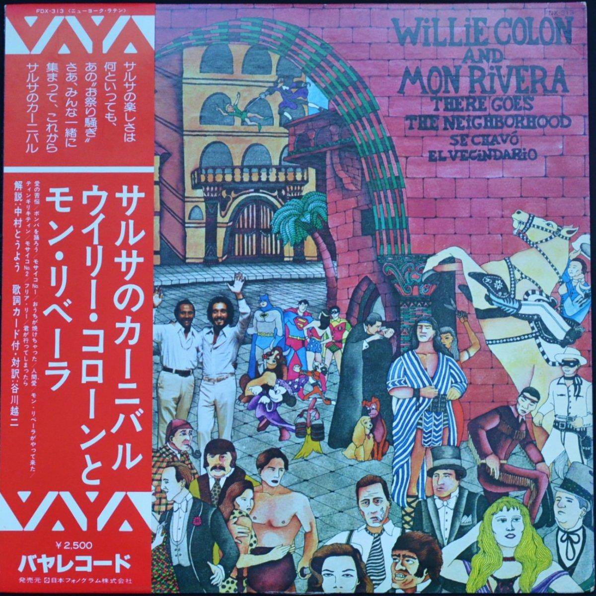 ウイリー・コローンとモン・リベーラ WILLIE COLON AND MON RIVERA / サルサのカーニバル THERE GOES THE NEIGHBORHOOD (LP)