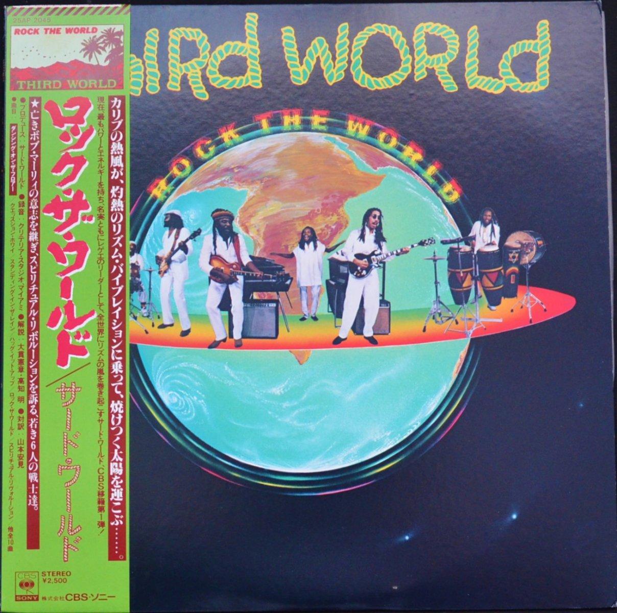 サード・ワールド THIRD WORLD / ロック・ザ・ワールド ROCK THE WORLD (LP)
