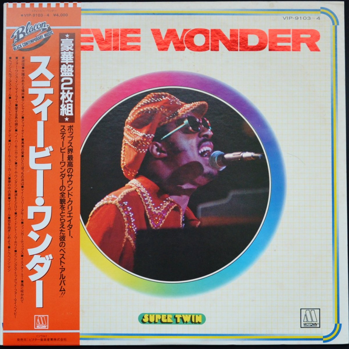 スティービー・ワンダー STEVIE WONDER ‎/ SUPER TWIN (LP)