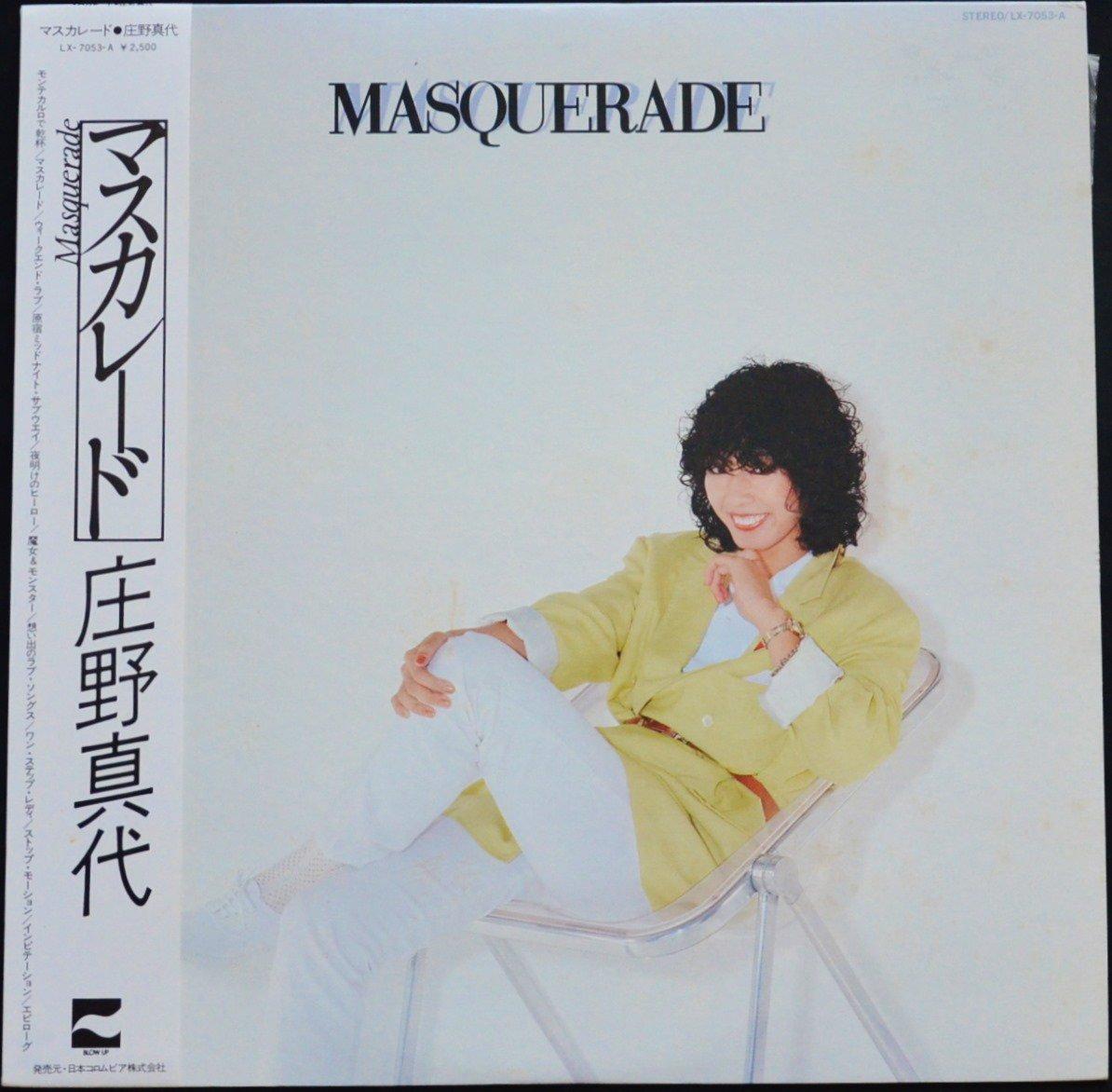 庄野真代 MAYO SHONO / マスカレード MASQUERADE (LP)