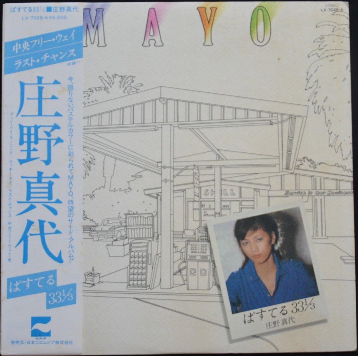 庄野真代 MAYO SHONO / ぱすてる 33 1/3 (LP)