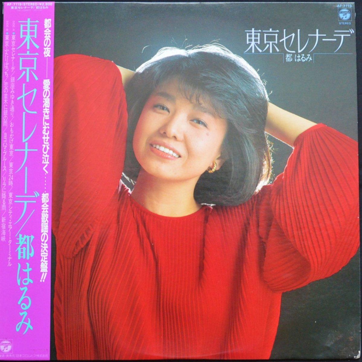 都はるみ HARUMI MIYAKO / 東京セレナーデ  (LP)