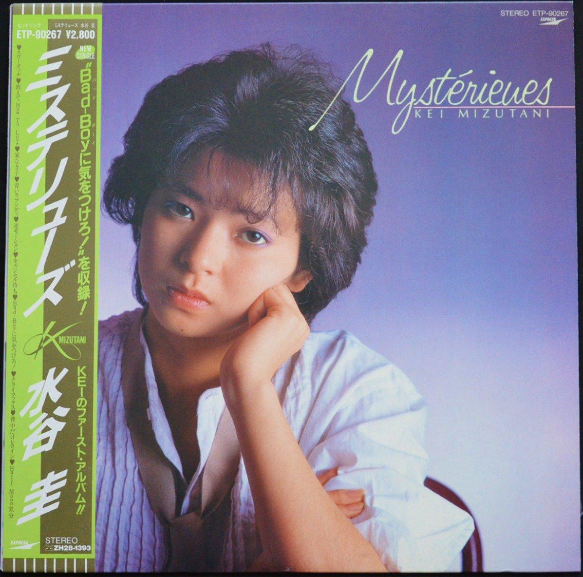 水谷圭 KEI MIZUTANI / ミステリューズ Mystérieues (LP)
