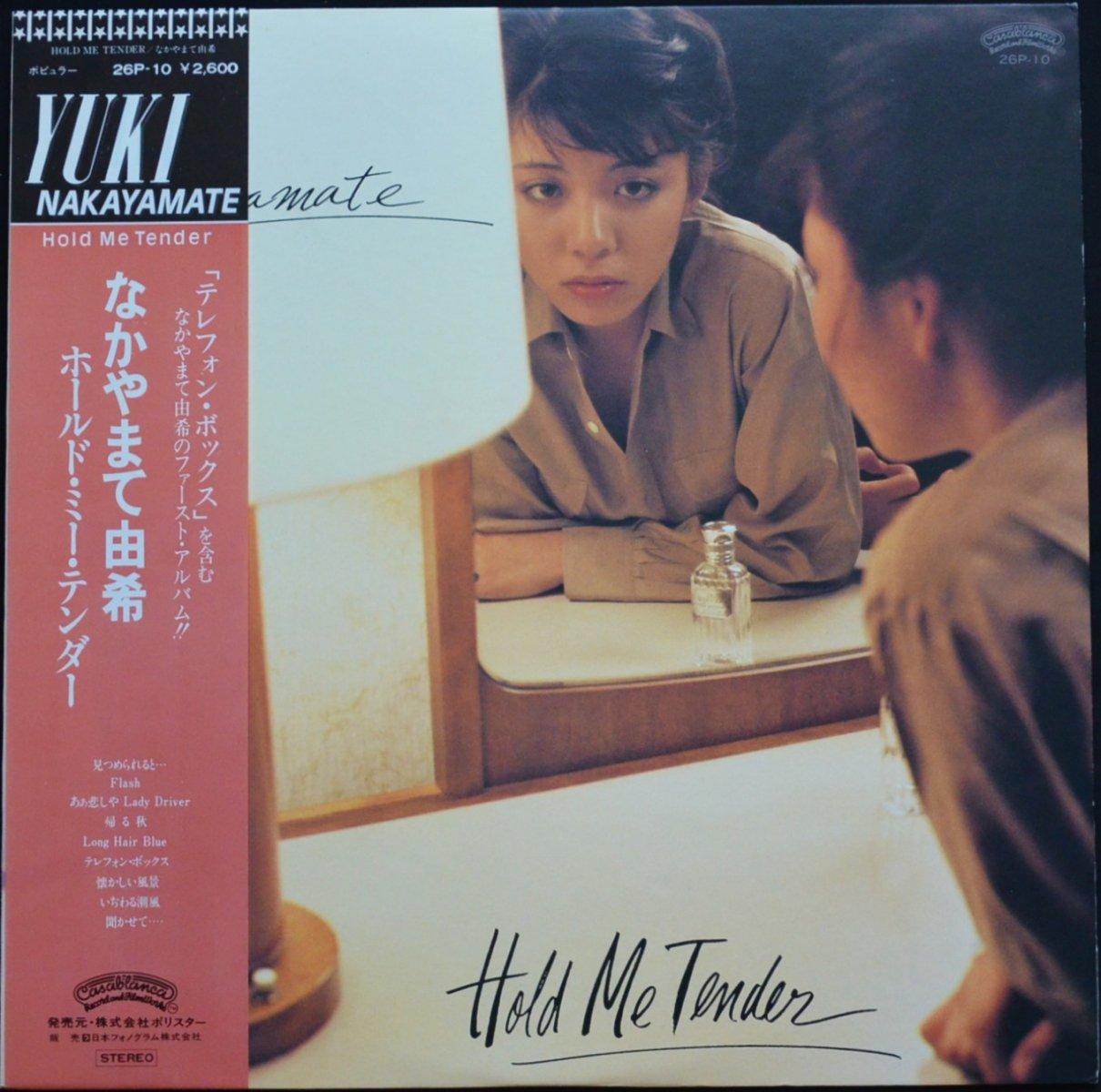 なかやまて由希 YUKI NAKAYAMATE / ホールド・ミー・テンダー HOLD ME TENDER (LP)