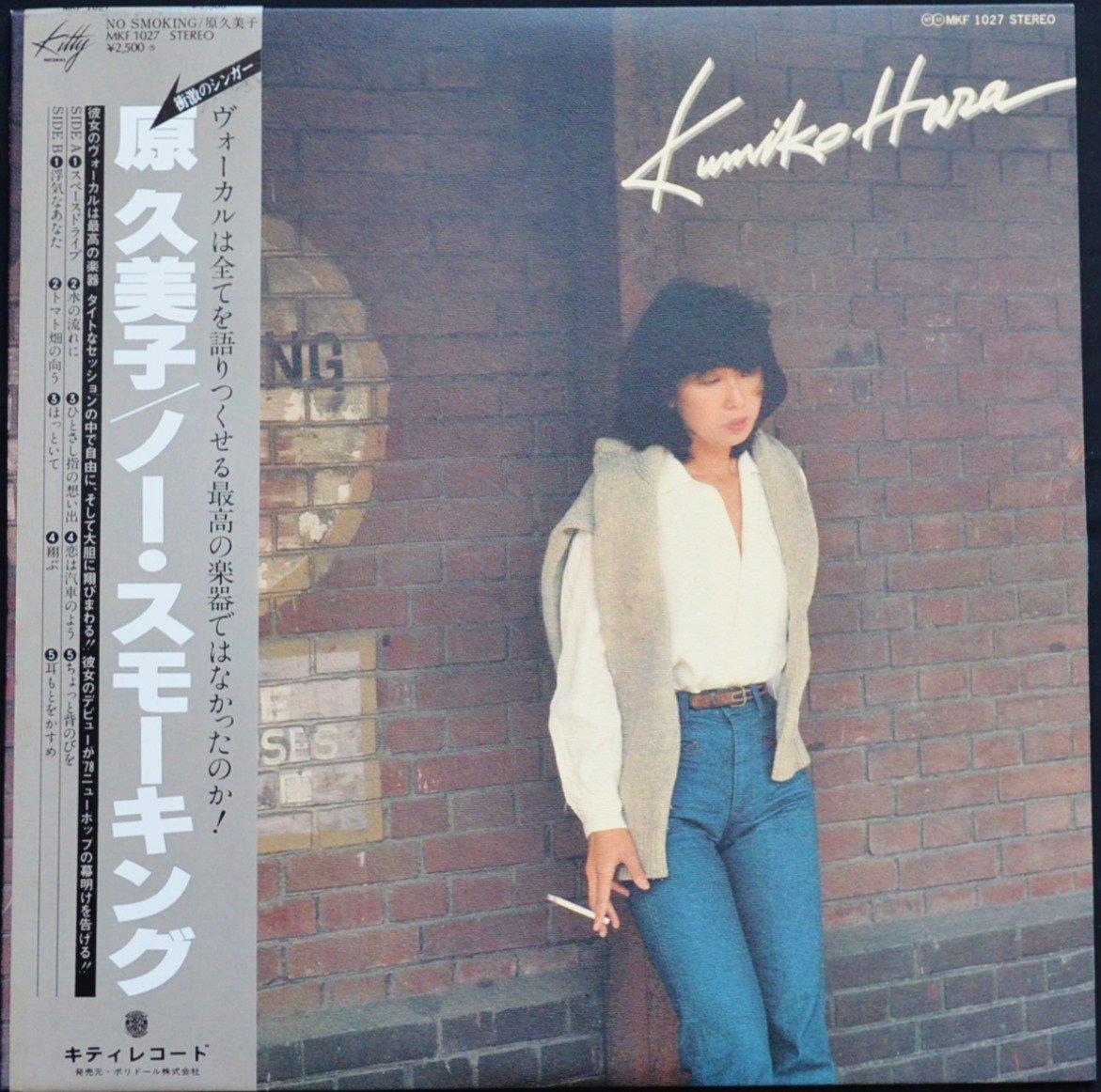原久美子 KUMIKO HARA / ノー・スモーキング NO SMOKING (LP)